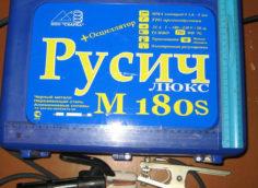 сварочный аппарат русич