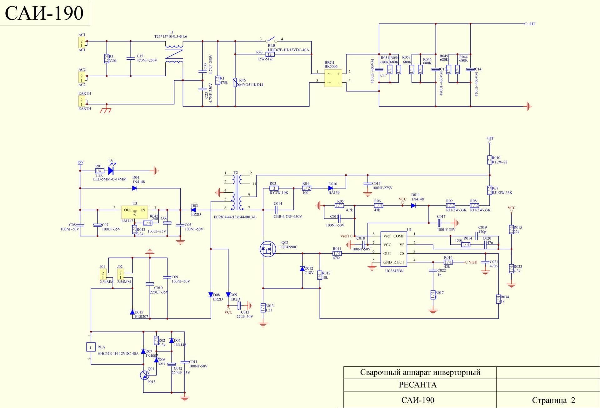 Схема Ресанта САИ 190